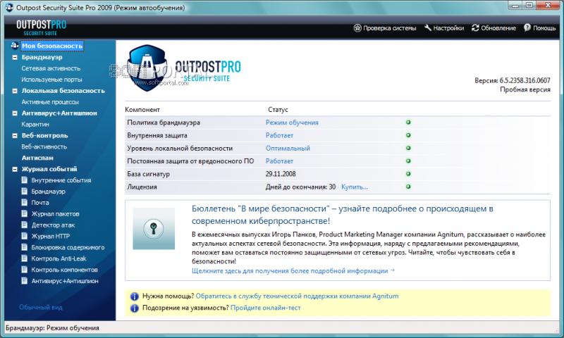 Другие форматы Антивирус (Agnitum Outpost Security Suite Pro Activ Rus 2011